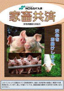 家畜共済(種豚・肉豚)