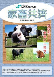 家畜共済(乳牛・肉牛)