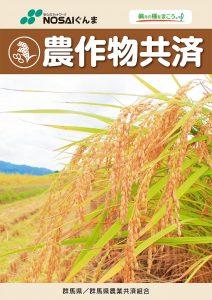農作物共済